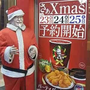 Japanese Christmas KFC-Interesting Facts About Christmas