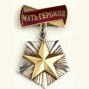 Mother Heroine Medal